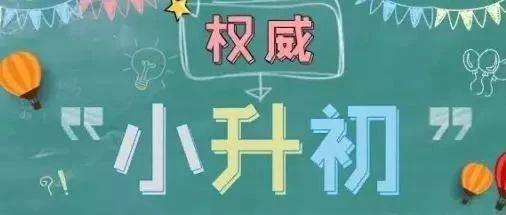 2019郑州市区小升初政策发布!一次报名,三次机会!