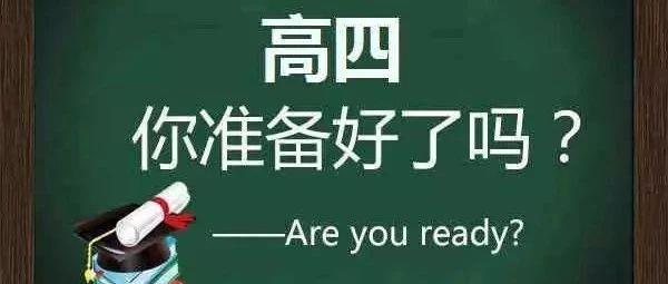 【精华贴】高考复读,快速提分,看过西斯达再决定!