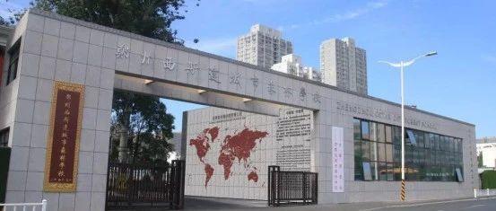 郑州西斯达城市森林学校公告