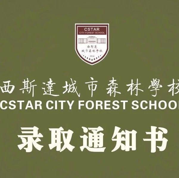 公告!西斯达城市森林学校小升初录取通知书即将发放!