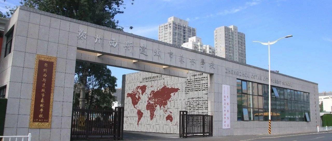 """郑州市园林单位!森林氧吧!西斯达城市森林学校,天然的""""除霾净化器""""!"""