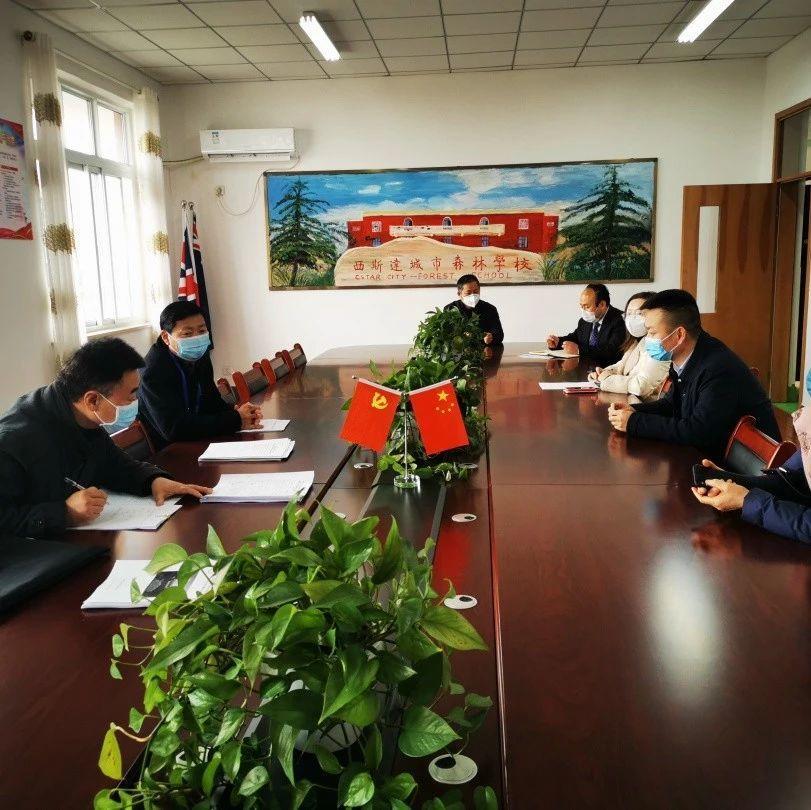 郑州市教育局督导组莅临西斯达城市森林学校督查防疫工作
