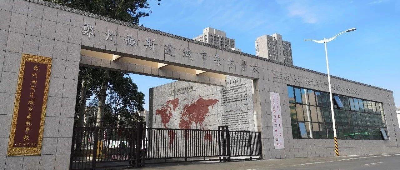 抗击疫情 你我同行——郑州西斯达城市森林学校抗击疫情主题班会