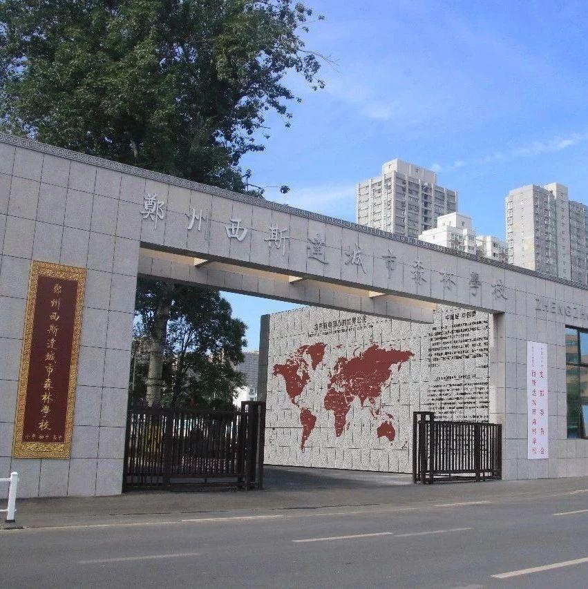 致郑州西斯达城市森林学校全体共产党员及干部职工的倡议书