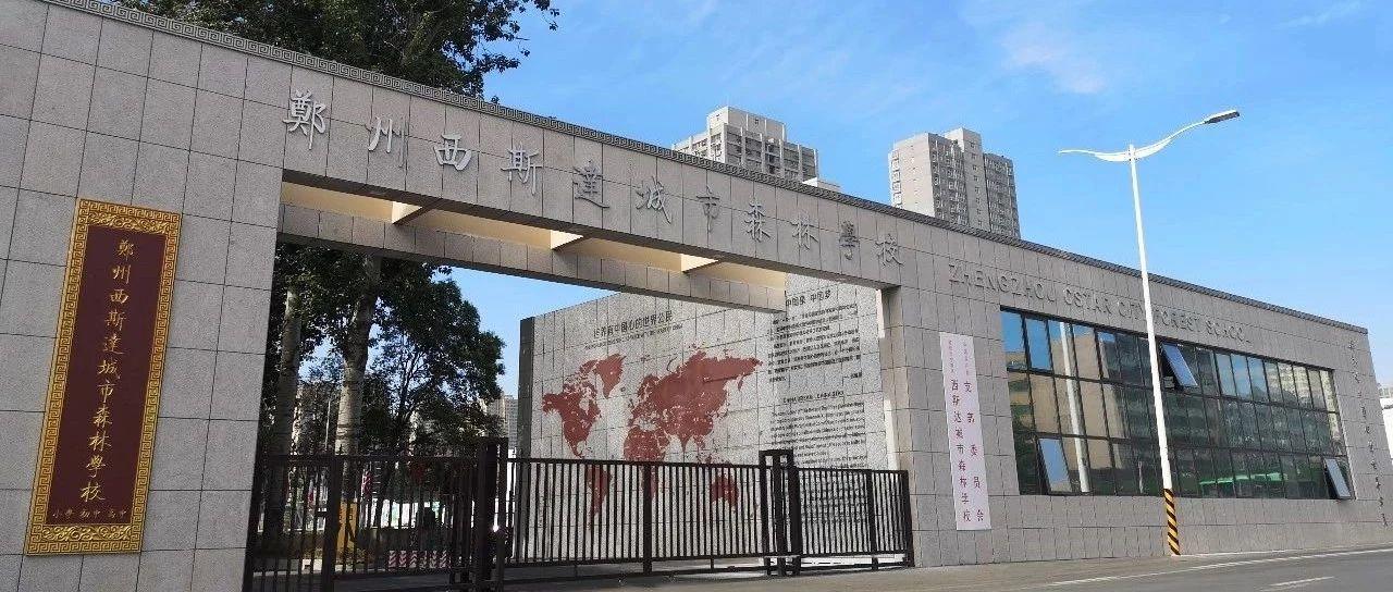 做一个有大爱、有大义、有担当的人——郑州西斯达城市森林学校党支部书记致全体学生的一封信