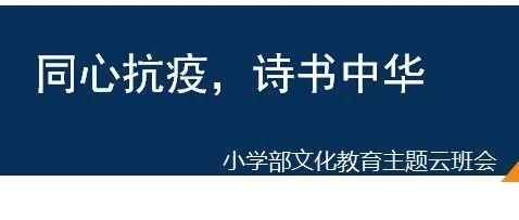 """【主题班会】""""同心抗疫,诗书中华""""—记森林少年文化教育云班会"""
