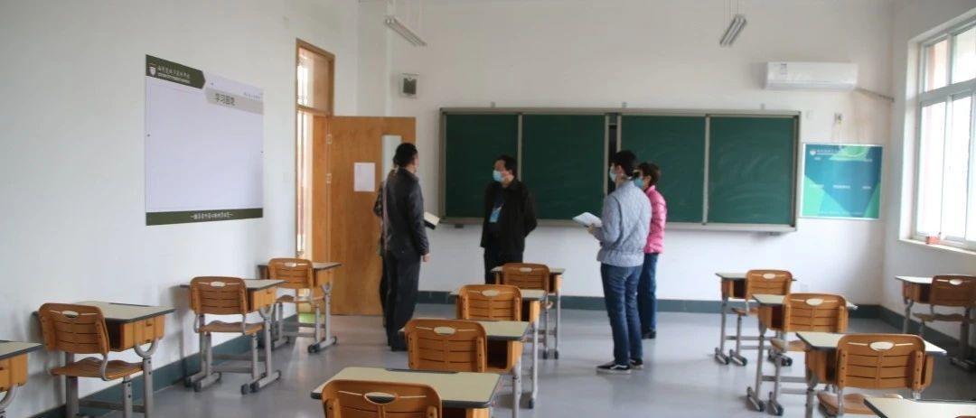 郑州市教育局督导组到西斯达城市森林学校检查指导疫情防控工作